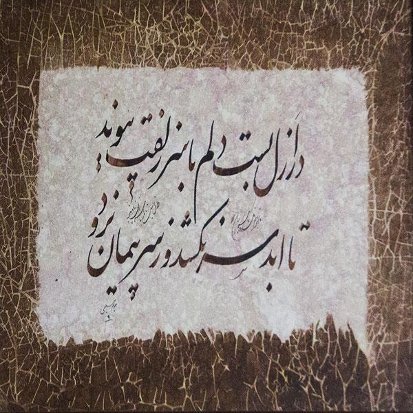 خوش نویسی